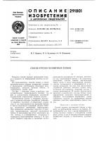 Патент 291801 Способ отрезки полимерной пленки