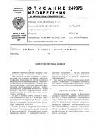 Патент 249875 Электромагнитный клапан