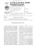 Патент 241226 Ротационный поршневой насос