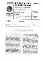 Патент 934195 Устройство для измерения геометрических параметров сверл
