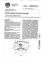 Патент 1666910 Теплообменный аппарат для обработки вязких продуктов