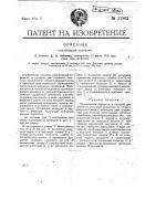 Патент 17962 Планетарная передача