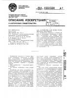 Патент 1551554 Устройство для резки полимерного материала