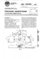 Патент 1247287 Установка для заготовки древесной коры