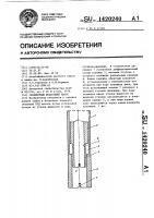 Патент 1420240 Скважинный штанговый насос