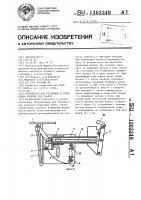 Патент 1303349 Устройство для установки и крепления изделия под сварку