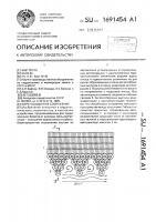 Патент 1691454 Берегозащитное сооружение