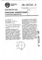 Патент 1077737 Способ изготовления сварных конструкций (его варианты)