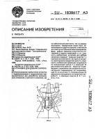 Патент 1838617 Установка для добычи сапропеля