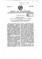 Патент 11730 Ветряный двигатель