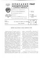 Патент 178427 Патент ссср  178427