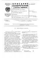 Патент 555127 Гидротормозная жидкость
