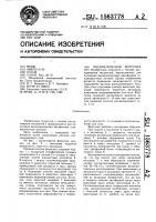 Патент 1563778 Пневматическая форсунка
