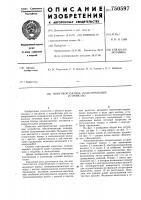Патент 750597 Многоконтактное подключающее устройство