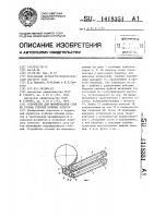 Патент 1418351 Устройство для формирования слоя из рулона стеблей лубяных культур