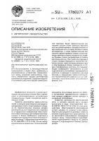 Патент 1760279 Регенератор мартеновской печи