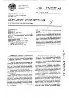 Патент 1742077 Устройство для продольной резки