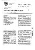 Патент 1738700 Устройство для обвязывания предметов бечевкой