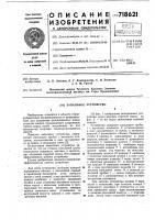 Патент 718621 Запальное устройство