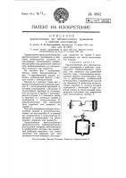 Патент 4962 Приспособление для автоматического приведения в действие огнетушителя