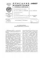 Патент 640427 Автобалансное дифференциальное устройство