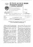 Патент 253291 Устройство для управления рабочим органом агрегата покрывного крашения кож