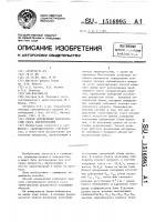 Патент 1516995 Способ определения характеристик очага землетрясения