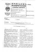 Патент 496037 Коагулирующее устройство