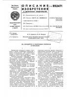 Патент 852471 Мундштук к сварочным головками горелкам