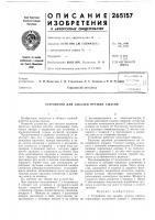 Патент 265157 Устройство для закалки пружин сжатия