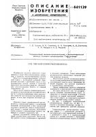 Гидравлический распределитель