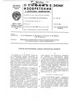 Патент 243461 Патент ссср  243461