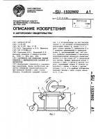 Патент 1532802 Устройство для измерения биений объектов с цилиндрической базовой поверхностью