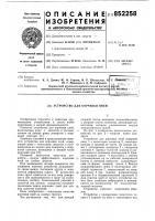 Патент 852258 Устройство для корчевки пней