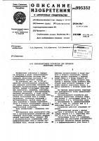 Патент 995352 Оптоэлектронное устройство для передачи аналоговых сигналов