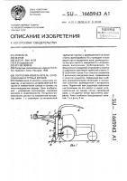 Патент 1665943 Погрузчик-измельчитель силосованных и грубых кормов