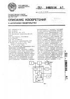Патент 1462114 Устройство для градуировки ультразвуковых расходомеров