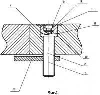 Патент 2306387 Запорное устройство защищаемого объекта, преимущественно люка смотрового колодца