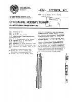 Патент 1227809 Устройство для определения трещиноватости горных пород