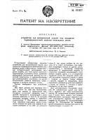 Патент 11277 Устройство для механической подачи под мундштук торфоформовочной машины подкладных досок