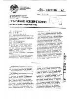 Патент 1527416 Насосная установка с пневмоприводом
