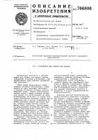 Патент 766806 Устройство для сборки под сварку