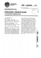 Патент 1309949 Способ извлечения семян из шишкоягод