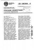 Патент 1067604 Устройство раздельного приема двух сигналов с угловой модуляцией