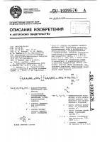 Патент 1039576 Способ обогащения калийсодержащих руд