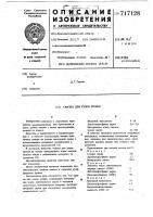 Патент 717128 Смазка для узлов трения