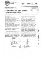 Патент 1284871 Устройство для передачи информации с пути на локомотив