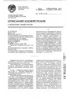 Патент 1721710 Электрическая машина постоянного тока