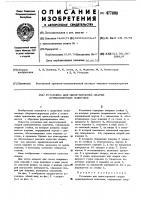 Патент 477808 Установка для одностонней сварки криволинейных полотнищ