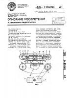 Патент 1445963 Подающее устройство для распиловки короткомерных заготовок